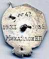 Знак № 47 змс СССР (реверс).jpg