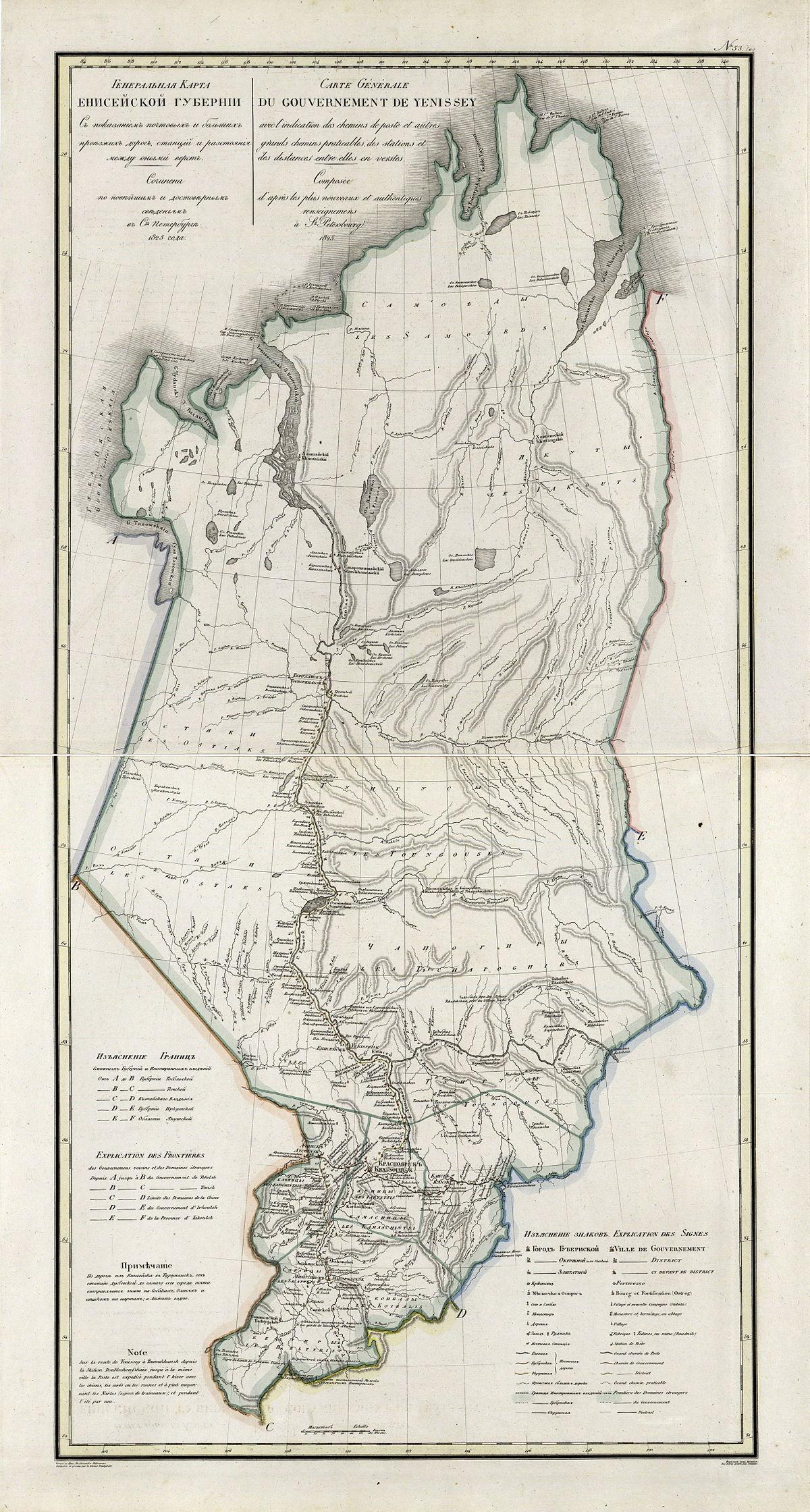 Переселение из орловской губернии в енисейскую
