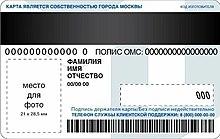 f25c4e2cf9260 Карта москвича — Википедия
