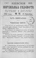 Киевские епархиальные ведомости. 1899. №18. Часть офиц.pdf
