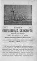Киевские епархиальные ведомости. 1903. №40. Часть офиц.pdf
