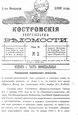 Костромские епархиальные ведомости. 1892. №03.pdf