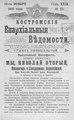 Костромские епархиальные ведомости. 1915. №22.pdf