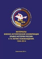 Крым в истории России (2014).pdf