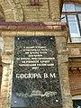 Меморіальна дошка на школі № 7. Кіровоград..JPG
