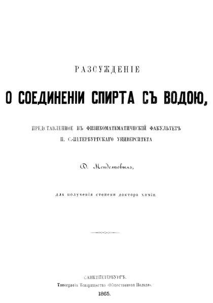 File:Менделеев Д.И. Рассуждение о соединении спирта с водой. (1865).pdf
