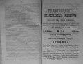 Нижегородские епархиальные ведомости. 1892. №02.pdf