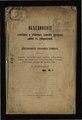 Объединение сельских и уездных союзов русских людей... 1908 1909 28.pdf