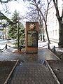 Пам'ятник воїнам-землякам, викладачам і студентам Донецького Державного університету.jpg