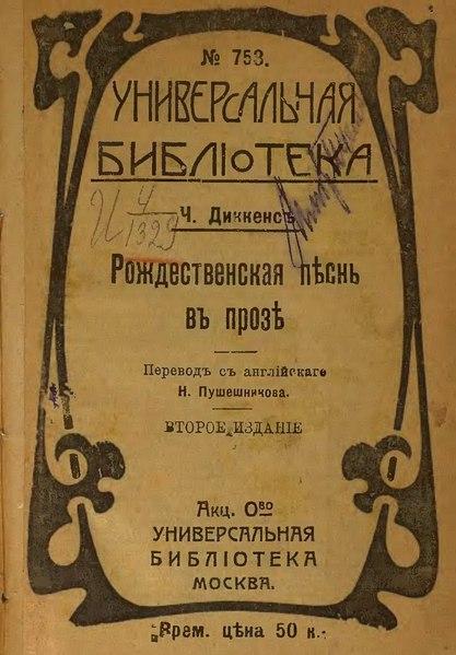 File:Рождественская песнь в прозе (Диккенс—Пушешников 1912).djvu