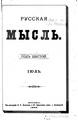 Русская мысль 1885 Книга 07.pdf