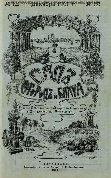 File:Сад Огород и Бахча 1911 №12.pdf