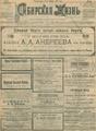 Сибирская жизнь. 1903. №015.pdf