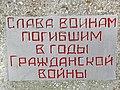 Слабада (Лагойскі раён). Могілкі (03).jpg
