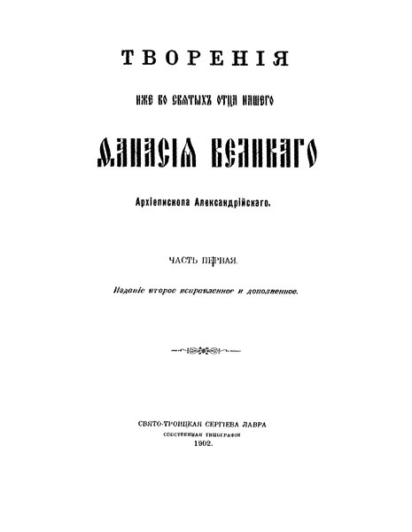 File:Творения Афанасия Великого. Часть 1. (1902).djvu