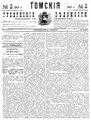 Томские губернские ведомости, 1901 № 15 (1901-04-19).pdf
