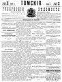 Томские губернские ведомости, 1901 № 36 (1901-09-13).pdf