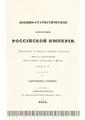 Т-05 ч.4 Саратовская Губерния 1852.pdf