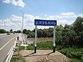 Усть-Лабинский райн. Некрасовский мост.jpg