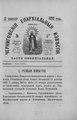 Черниговские епархиальные известия. 1892. №04.pdf