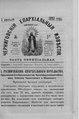 Черниговские епархиальные известия. 1893. №03.pdf