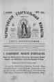 Черниговские епархиальные известия. 1893. №19.pdf