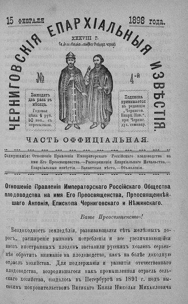 File:Черниговские епархиальные известия. 1898. №04.pdf