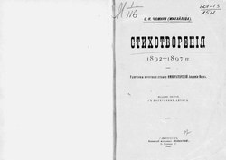 Стихотворения. 1892-1897.