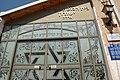 בית הכנסת בגדרה, דלת הכניסה, פירוט.JPG