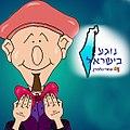 נוגע בישראל עם עמרי גלפרין.jpg