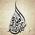 الشيخ الإمام سليمان بن ناصر العلوان (حفظه الله) 2013-08-29 21-52.jpg