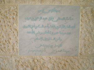 'Abd al-Rahman ibn 'Awf - Image: ضريح عبد الرحمن بن عوف3