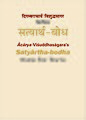 दिगम्बराचार्य विशुद्धसागर विरचित सत्यार्थ-बोध Ācārya Viśuddhasāgara's Satyārtha-bodha (Know The Truth) 01.jpg
