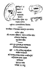 সাহানামা