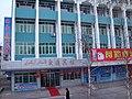 交通宾馆 余华峰 - panoramio.jpg