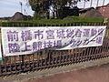 前橋市宮城総合陸上競技場 案内旗.JPG