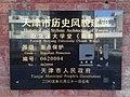 原北洋大学堂南楼铭牌.jpg