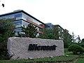 微软 (Microsoft) - panoramio (1).jpg