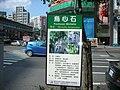 忠孝東路1段2段 - panoramio - Tianmu peter (58).jpg