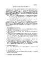 改正対照表方式を法律案で採用する場合の課題について(平成29年3月1日).pdf