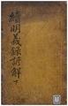 明義錄諺解 003.pdf