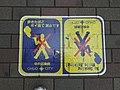 歩きたばこ ポイ捨て 禁止です 日本語 英語 中央区条例 (27593376853).jpg