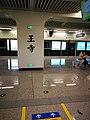 西安地铁5号线王寺站.jpg