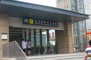 Yuanyangguojizhongxin station metro station in Tianjin, China