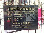 长沙路44号铭牌.jpg