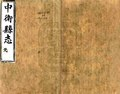 (道光)中衛縣志 - 道光二十一年 (1841).pdf