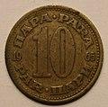 10 para Yugoslav dinar (1965) front.JPG
