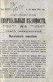 1901. Смоленские епархиальные ведомости. № 05.pdf
