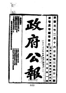 1916-02-16--02-29中华帝国政府公报41--54.pdf