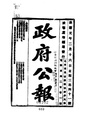 1916-02-16--02-29中華帝國政府公報41--54.pdf